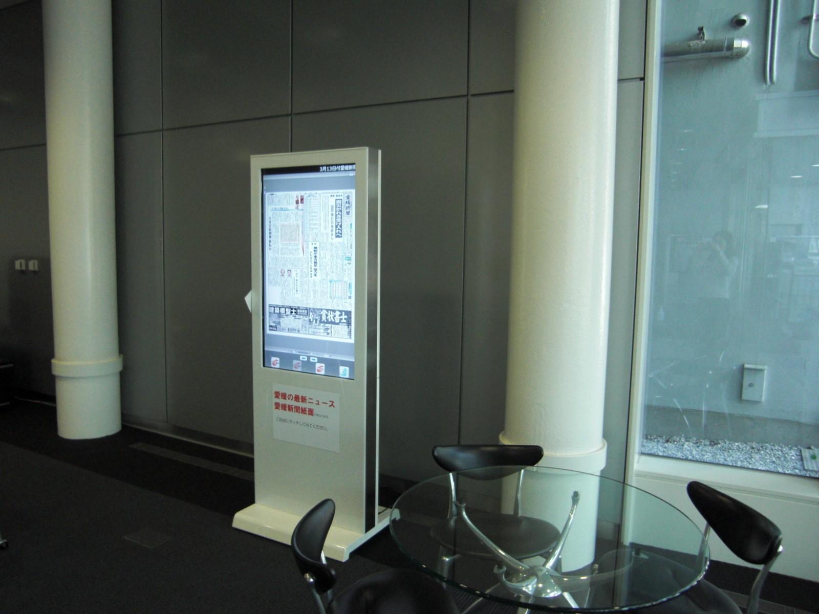 設置事例 デジタルサイネージ 46インチ タッチパネルスタンドタイプ 新聞社設置 事例