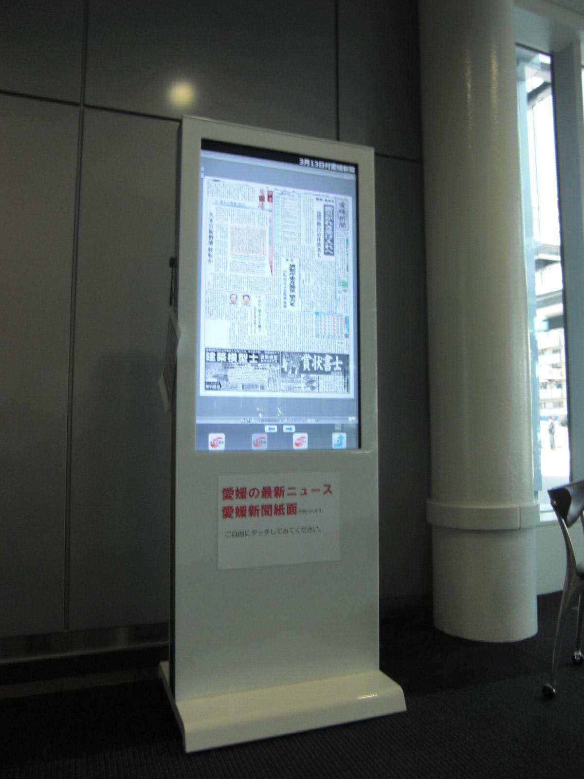 導入事例 デジタルサイネージ 46インチ タッチパネルスタンドタイプ 新聞社設置 事例