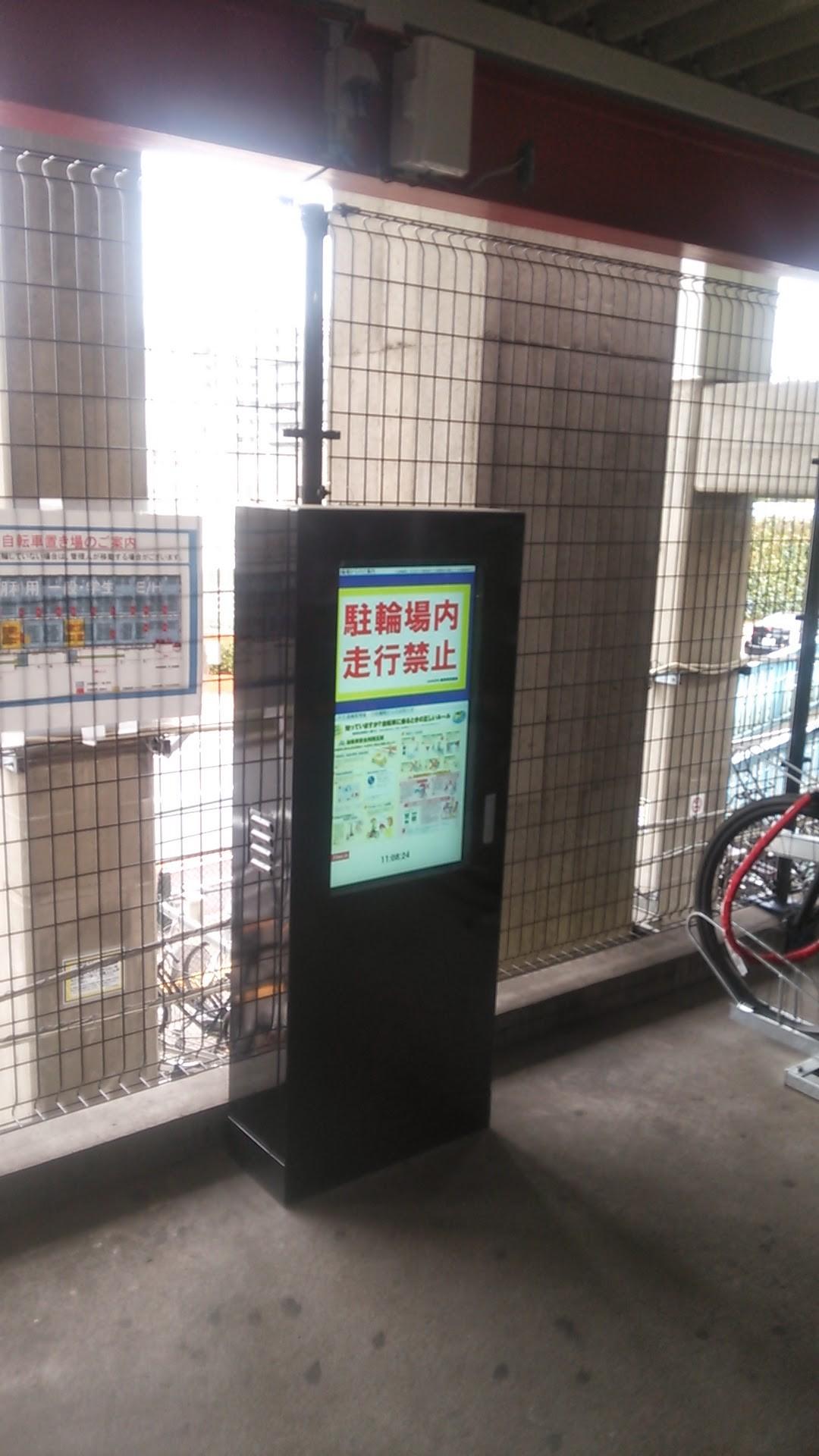 設置事例 屋外用デジタルサイネージ 55インチ・32インチ 高輝度 アンカー固定 駐輪場設置 事例