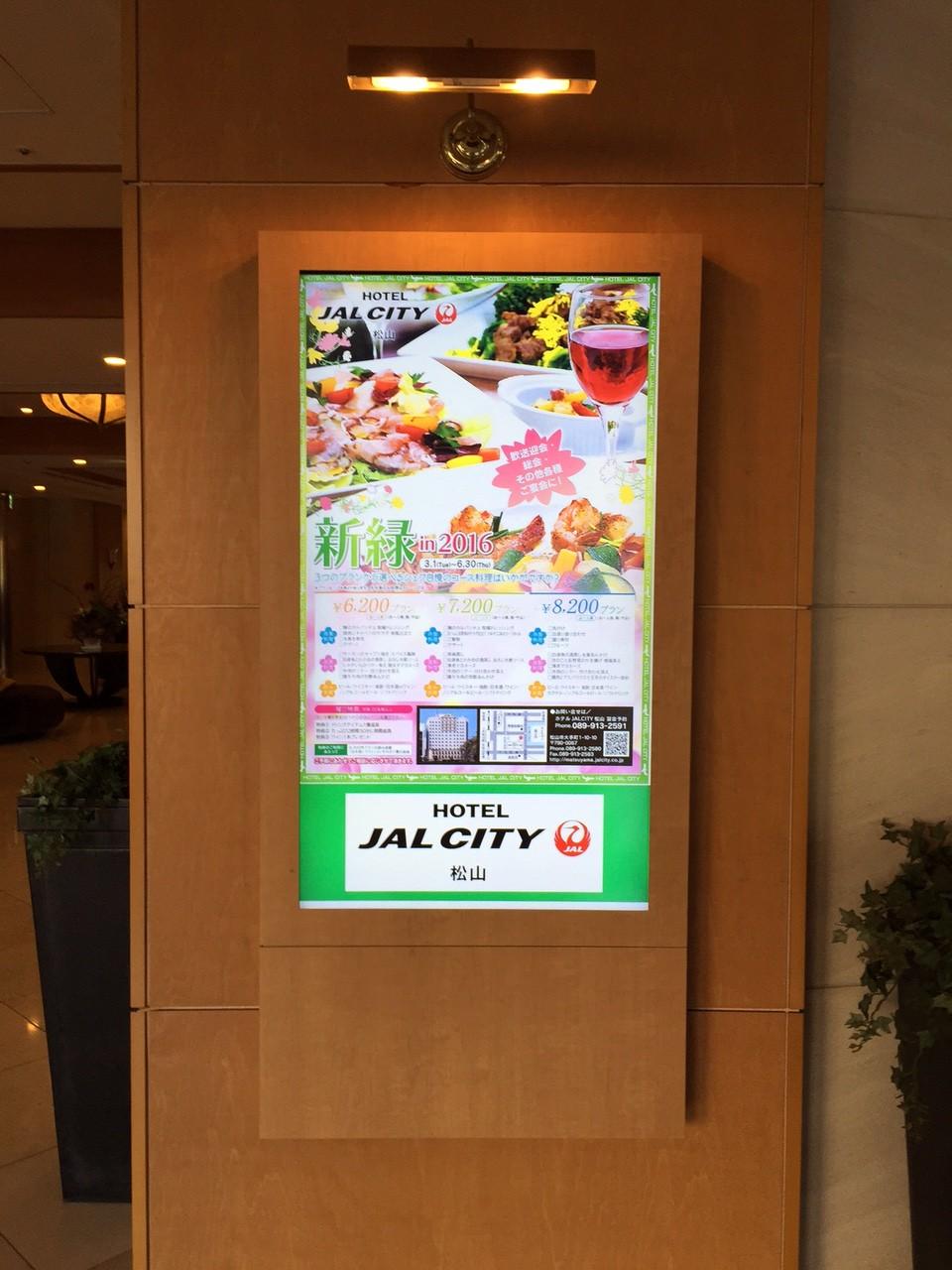設置事例 デジタルサイネージ 47インチ壁掛け ホテル設置 事例