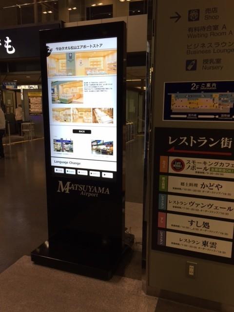導入事例 デジタルサイネージ 55インチ タッチパネルスタンド 空港設置 事例