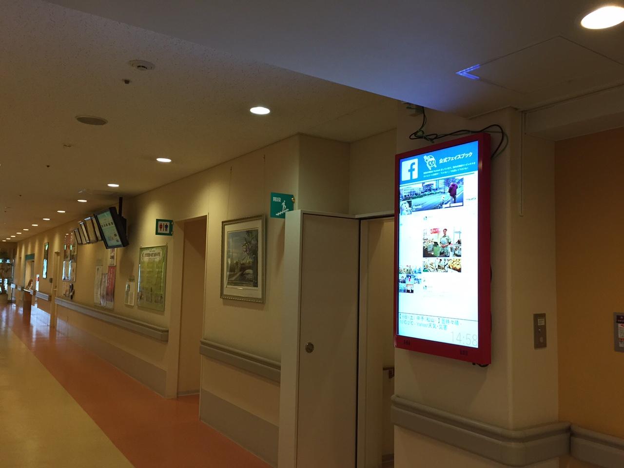 導入事例 デジタルサイネージ 47インチ 壁掛け 病院設置 事例