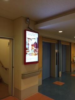 設置事例 デジタルサイネージ 47インチ 壁掛け 病院設置 事例