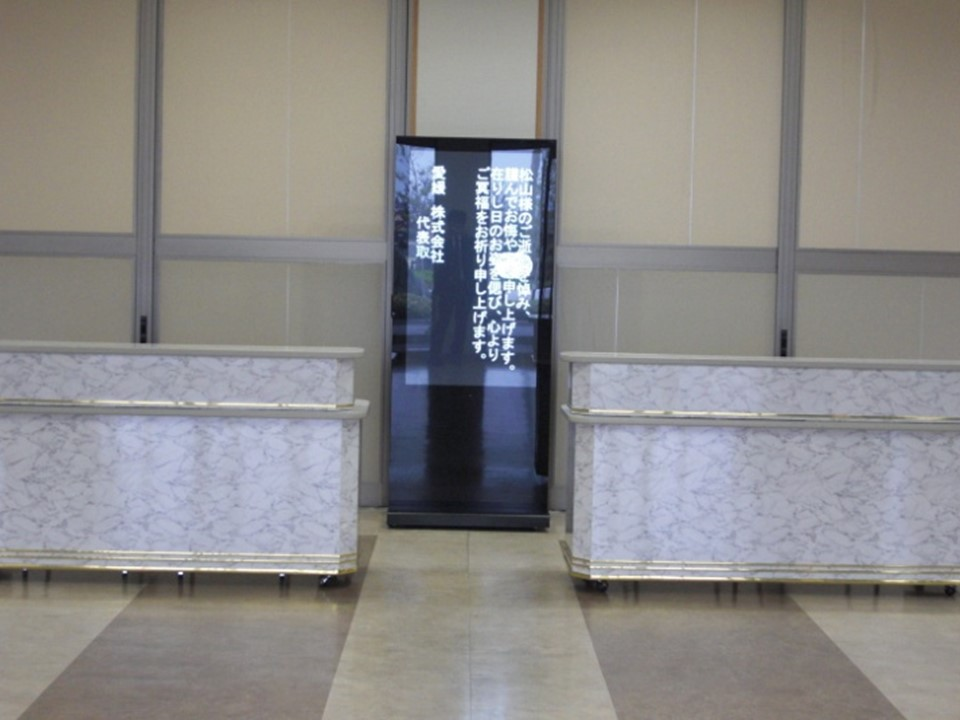 導入事例 デジタルサイネージ 55インチ スタンドタイプ 葬儀会館設置 事例