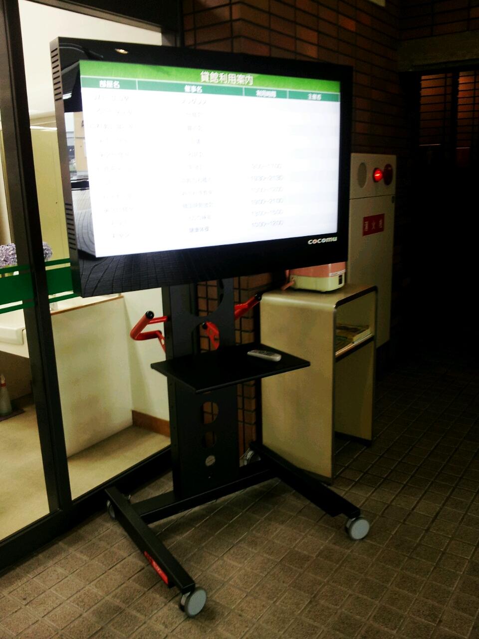 デジタルサイネージ 52インチ 横型スタンド  会館設置 事例