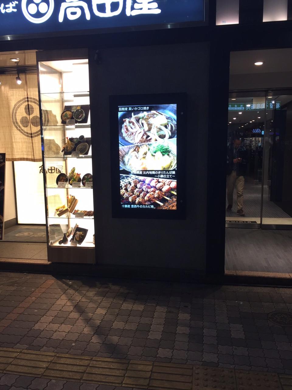 屋外用デジタルサイネージ 55インチ壁掛け 高輝度 飲食店設置 事例