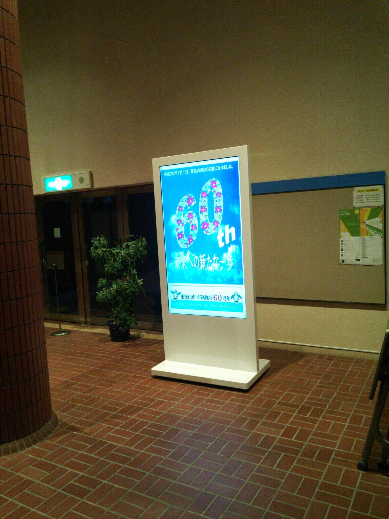 設置事例 デジタルサイネージ 70インチ スタンド 施設設置 事例